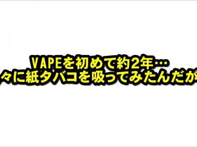 TP V 1 400x300 - VAPEを初めて約2年…久々に紙タバコを吸ってみたんだが…