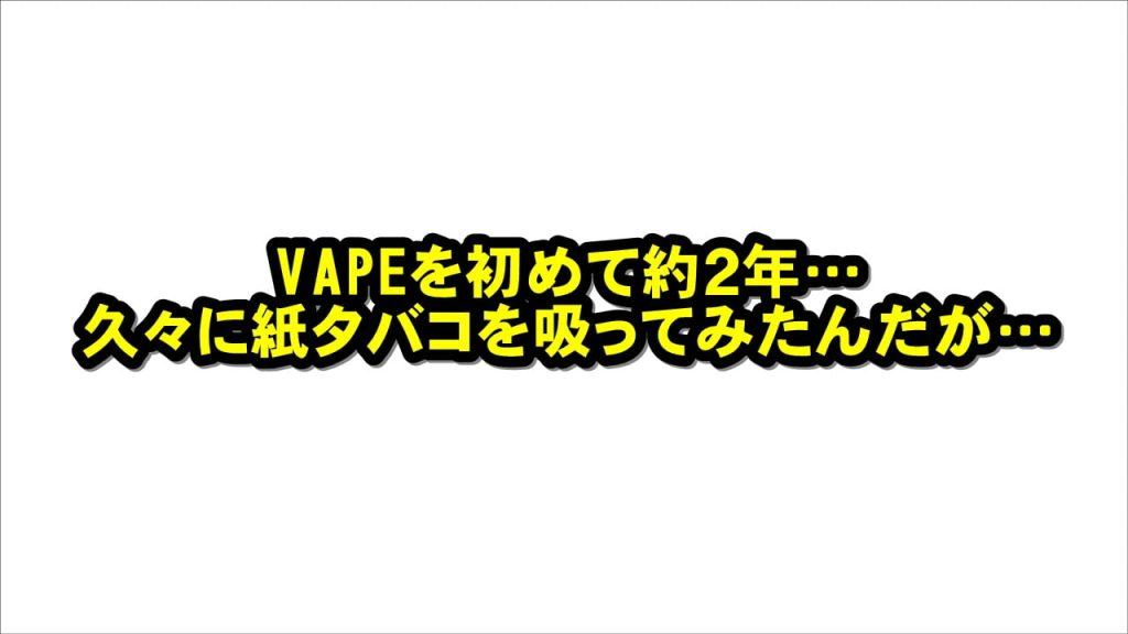 TP V 1 - VAPEを初めて約2年…久々に紙タバコを吸ってみたんだが…