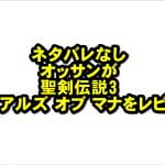 TP V 150x150 - 【ネタバレなし】オッサンが聖剣伝説3 トライアルズ オブ マナをレビュー!