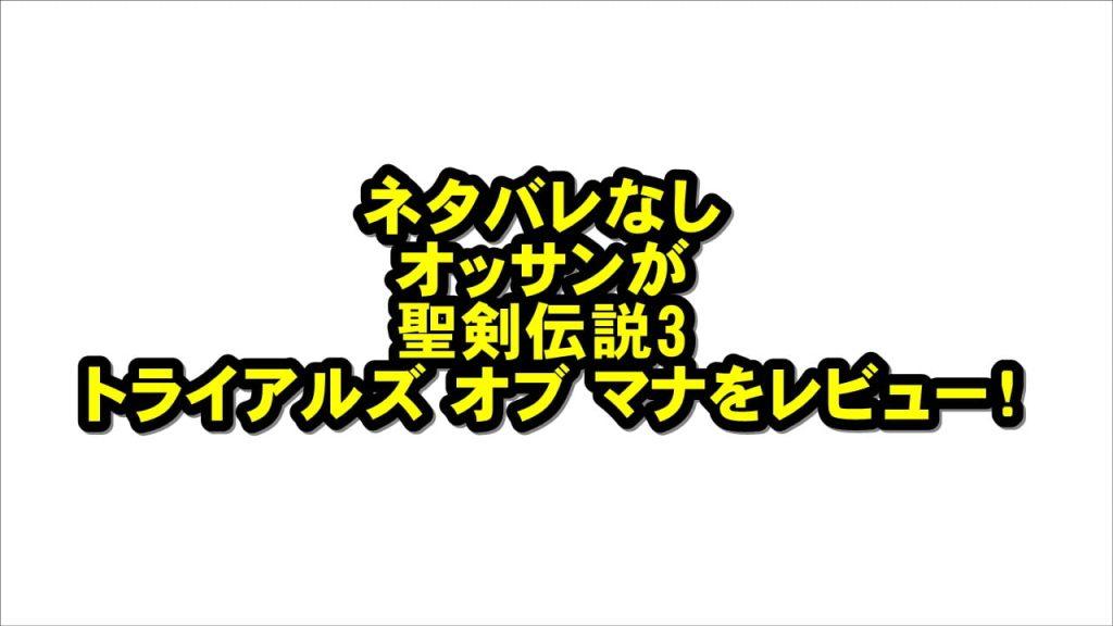 TP V - 【ネタバレなし】オッサンが聖剣伝説3 トライアルズ オブ マナをレビュー!