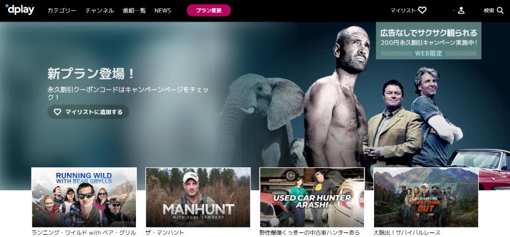127 - ディスカバリーチャンネルが提供する新しい動画配信サービス【Dplay】に有料登録してみました!