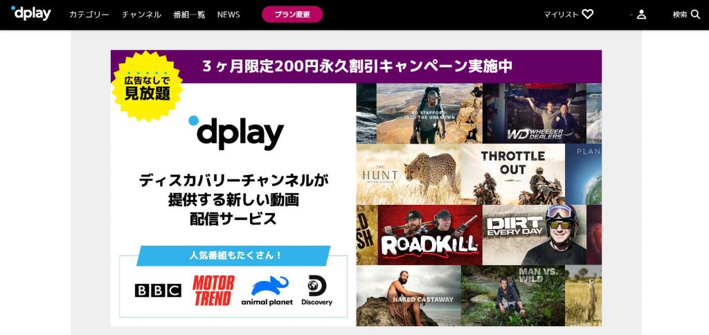 128 - ディスカバリーチャンネルが提供する新しい動画配信サービス【Dplay】に有料登録してみました!