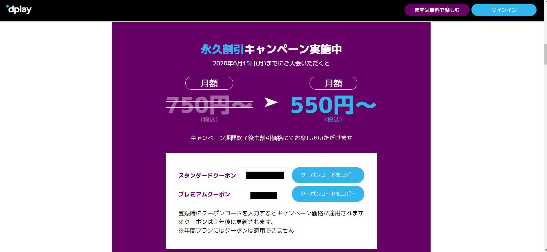 131 1 - ディスカバリーチャンネルが提供する新しい動画配信サービス【Dplay】に有料登録してみました!