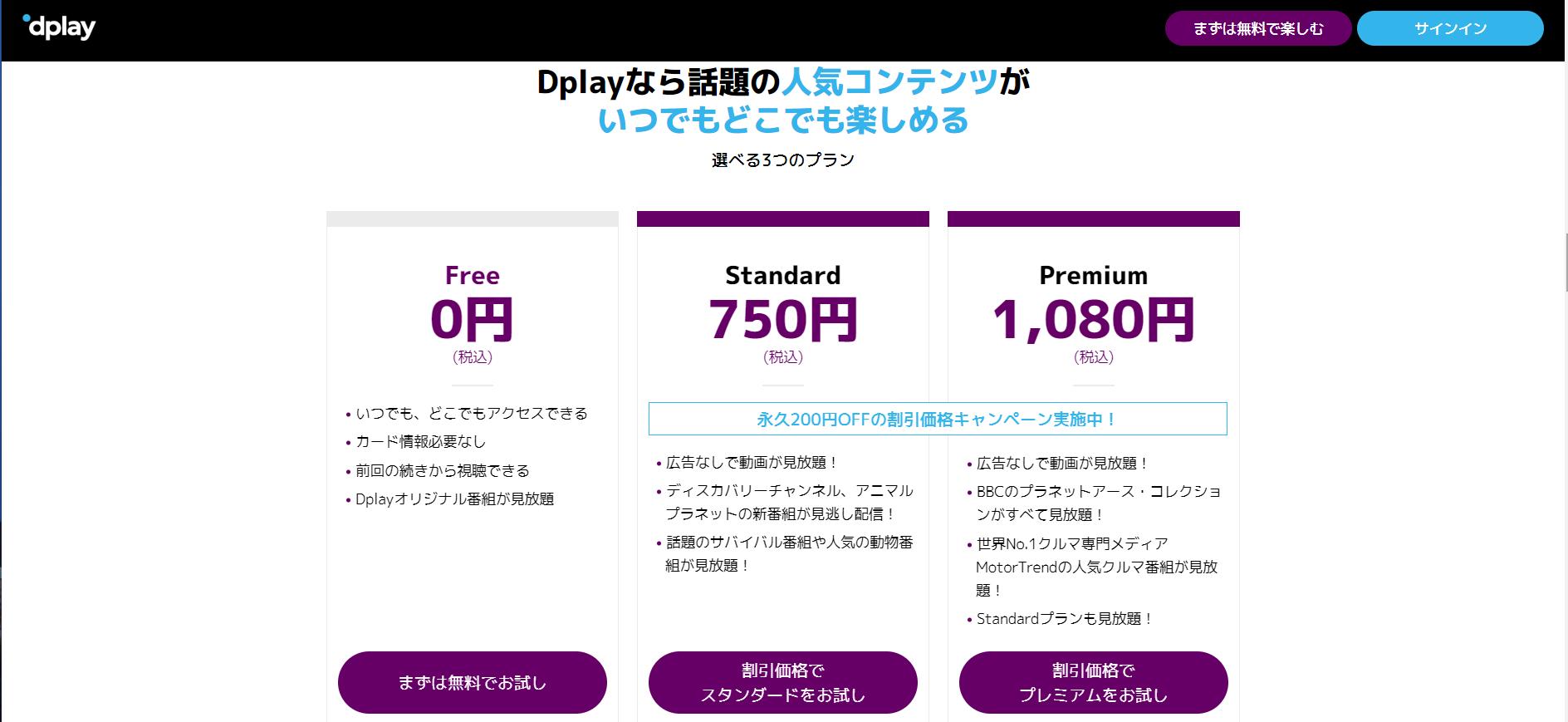 133 - ディスカバリーチャンネルが提供する新しい動画配信サービス【Dplay】に有料登録してみました!