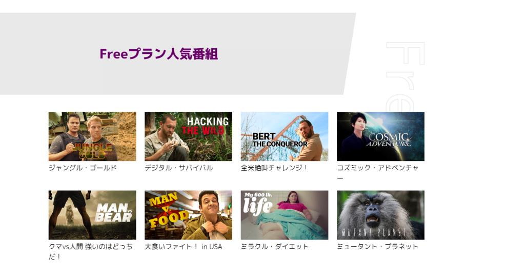 136 - ディスカバリーチャンネルが提供する新しい動画配信サービス【Dplay】に有料登録してみました!