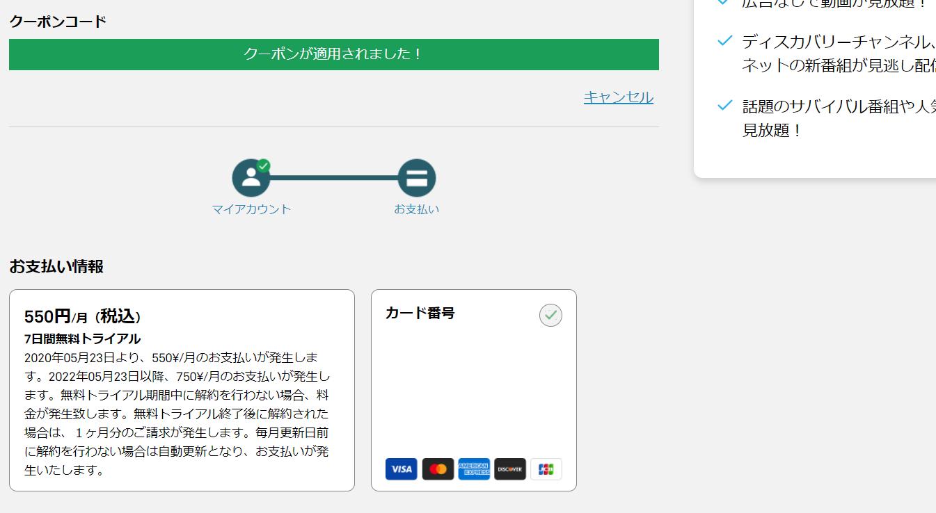 142 - ディスカバリーチャンネルが提供する新しい動画配信サービス【Dplay】に有料登録してみました!