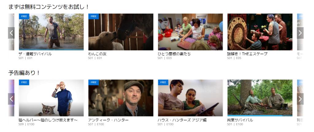145 - ディスカバリーチャンネルが提供する新しい動画配信サービス【Dplay】に有料登録してみました!
