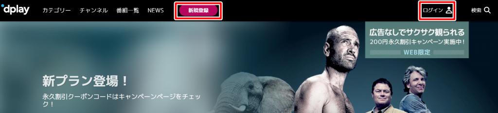 149 - ディスカバリーチャンネルが提供する新しい動画配信サービス【Dplay】に有料登録してみました!