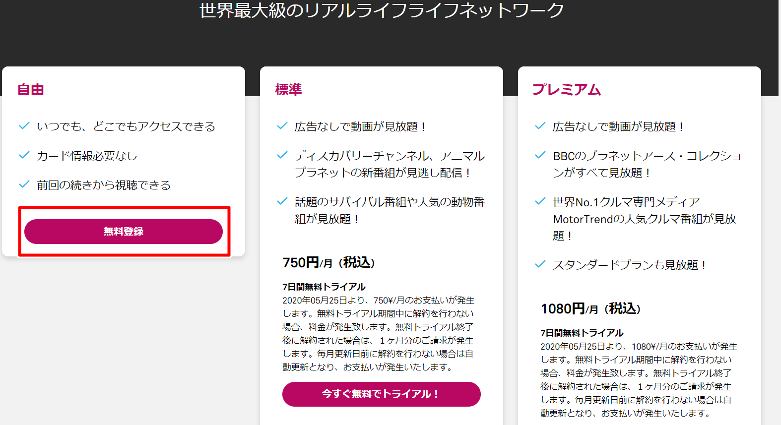 151 1 - ディスカバリーチャンネルが提供する新しい動画配信サービス【Dplay】に有料登録してみました!