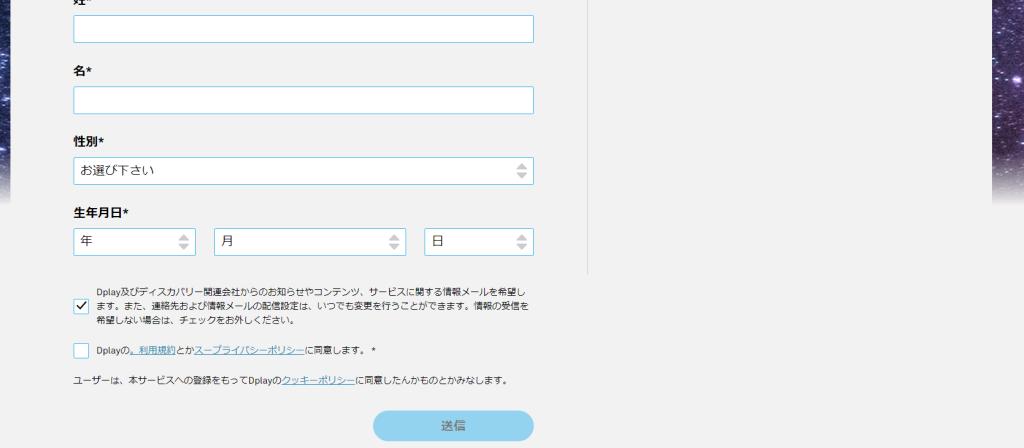 153 - ディスカバリーチャンネルが提供する新しい動画配信サービス【Dplay】に有料登録してみました!