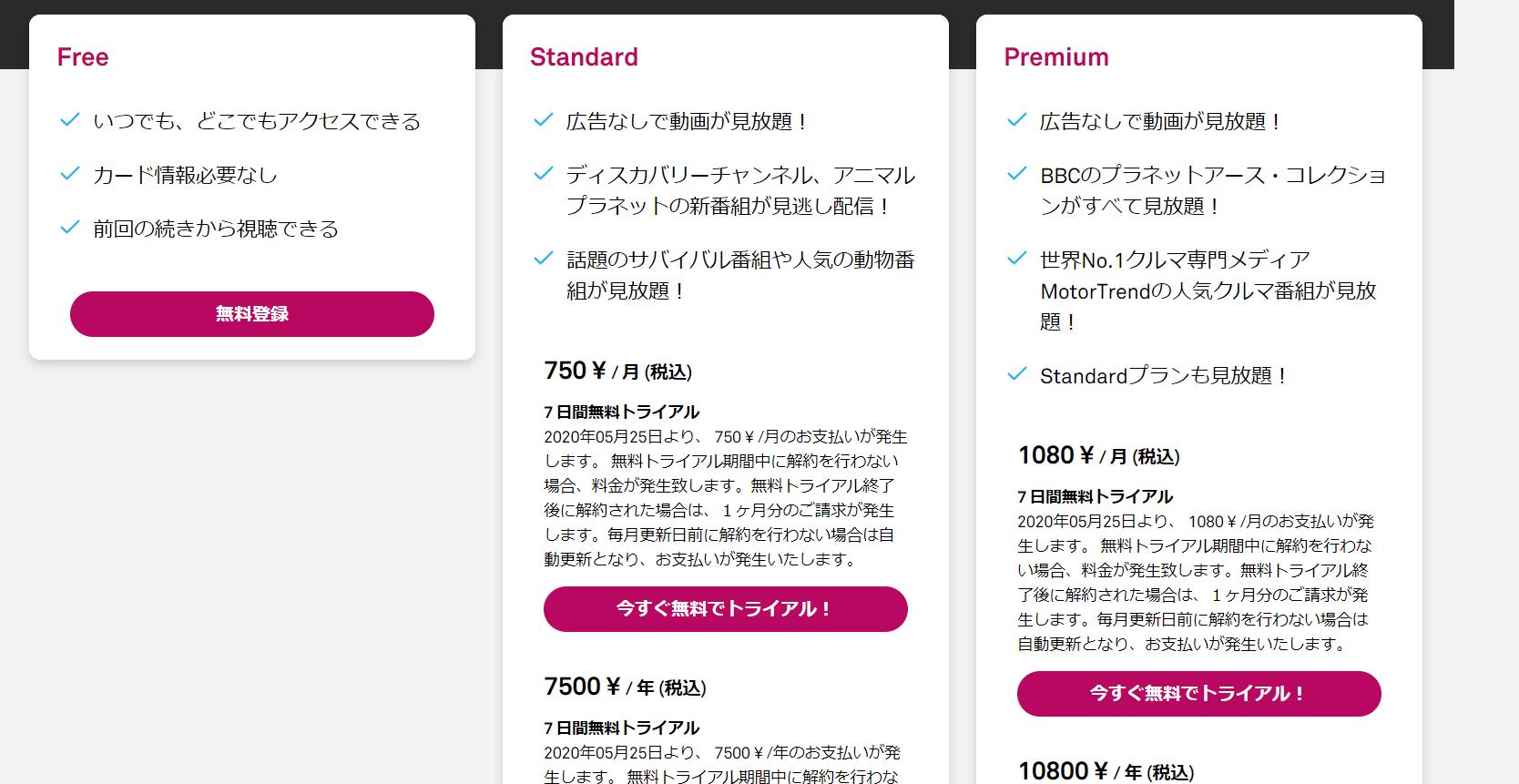 154 - ディスカバリーチャンネルが提供する新しい動画配信サービス【Dplay】に有料登録してみました!