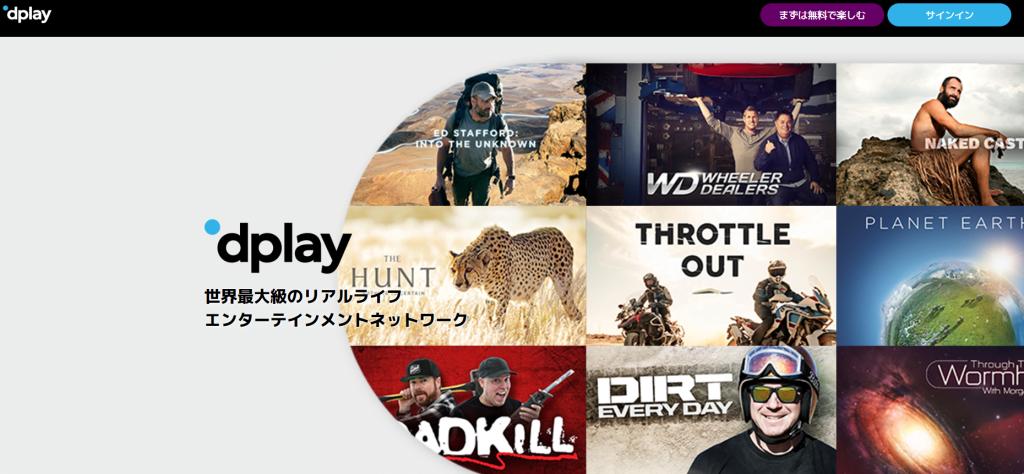 155 - ディスカバリーチャンネルが提供する新しい動画配信サービス【Dplay】に有料登録してみました!