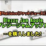 cats 1 150x150 - 【PhatJuice(ファットジュース)】Blezzy Jam Raspberry(ブレジージャムラズベリー)を購入しました!