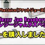 cats 2 150x150 - 【PhatJuice(ファットジュース)】Blezzy Jam Apple(ブレジージャムアップル)を購入しました!