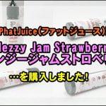 cats 3 150x150 - 【PhatJuice(ファットジュース)】Blezzy Jam Strawberry(ブレジージャムストロベリー)を購入しました!