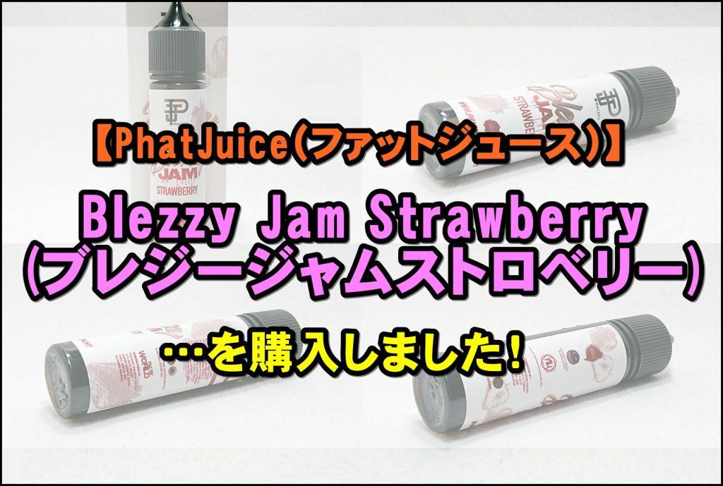 cats 3 - 【PhatJuice(ファットジュース)】Blezzy Jam Strawberry(ブレジージャムストロベリー)を購入しました!