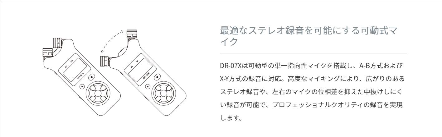 168 - 【TASCAM( タスカム)】PCMレコーダー 『DR-07X』を開封!…と軽くレビュー