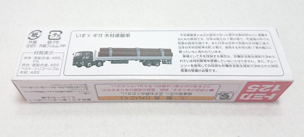 DSC 0002 scaled - 【トミカ】125:いすゞ木材運搬車を購入しました!
