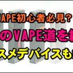 DSC 0042 150x150 - 【VAPE初心者必見!】VAPEを始めようとしている方・VAPE初心者におすすめのステップアップを紹介!