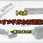 【トミカ】125:いすゞ木材運搬車を購入しました!