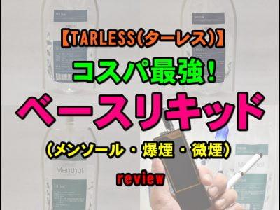 cats 2 400x300 - 【TARLESS(ターレス)】コスパ最強!加熱式タバコ専用のベースリキッド3種類をレビュー!