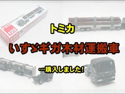 cats 400x300 - 【トミカ】125:いすゞ木材運搬車を購入しました!