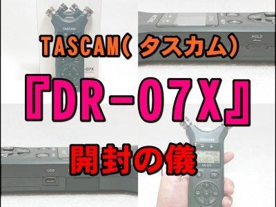 cats 5 400x300 - 【TASCAM( タスカム)】PCMレコーダー 『DR-07X』を開封!…と軽くレビュー