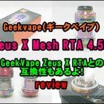 【Geekvape(ギークベイプ)】 Zeus X Mesh RTA 4.5mlをレビュー!