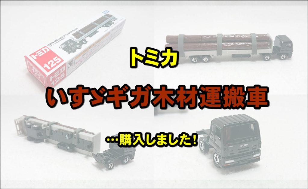 cats - 【トミカ】125:いすゞ木材運搬車を購入しました!