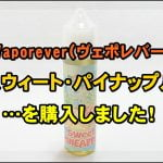 【Vaporever(ヴェポレバー)】Cloud Vape Cloud & Rayol Premium E-Liquidスウィート・パイナップルを購入しました!