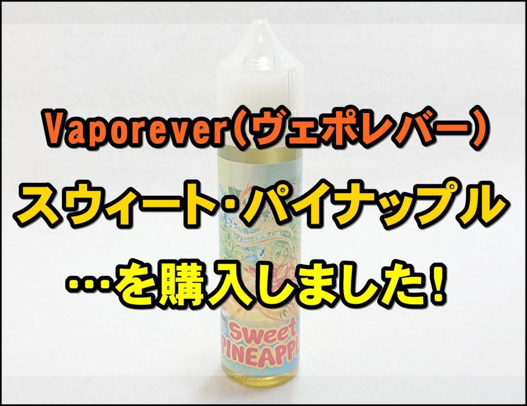 DSC 0004 1 - 【Vaporever(ヴェポレバー)】Cloud Vape Cloud & Rayol Premium E-Liquidスウィート・パイナップルを購入しました!