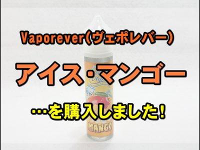 DSC 0005 1 400x300 - 【Vaporever(ヴェポレバー)】Cloud Vape Cloud & Rayol Premium E-Liquidアイス・マンゴーを購入しました!