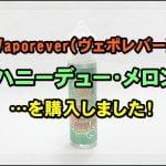 【Vaporever(ヴェポレバー)】Cloud Vape Cloud & Rayol Premium E-Liquidハニーデュー・メロンを購入しました!