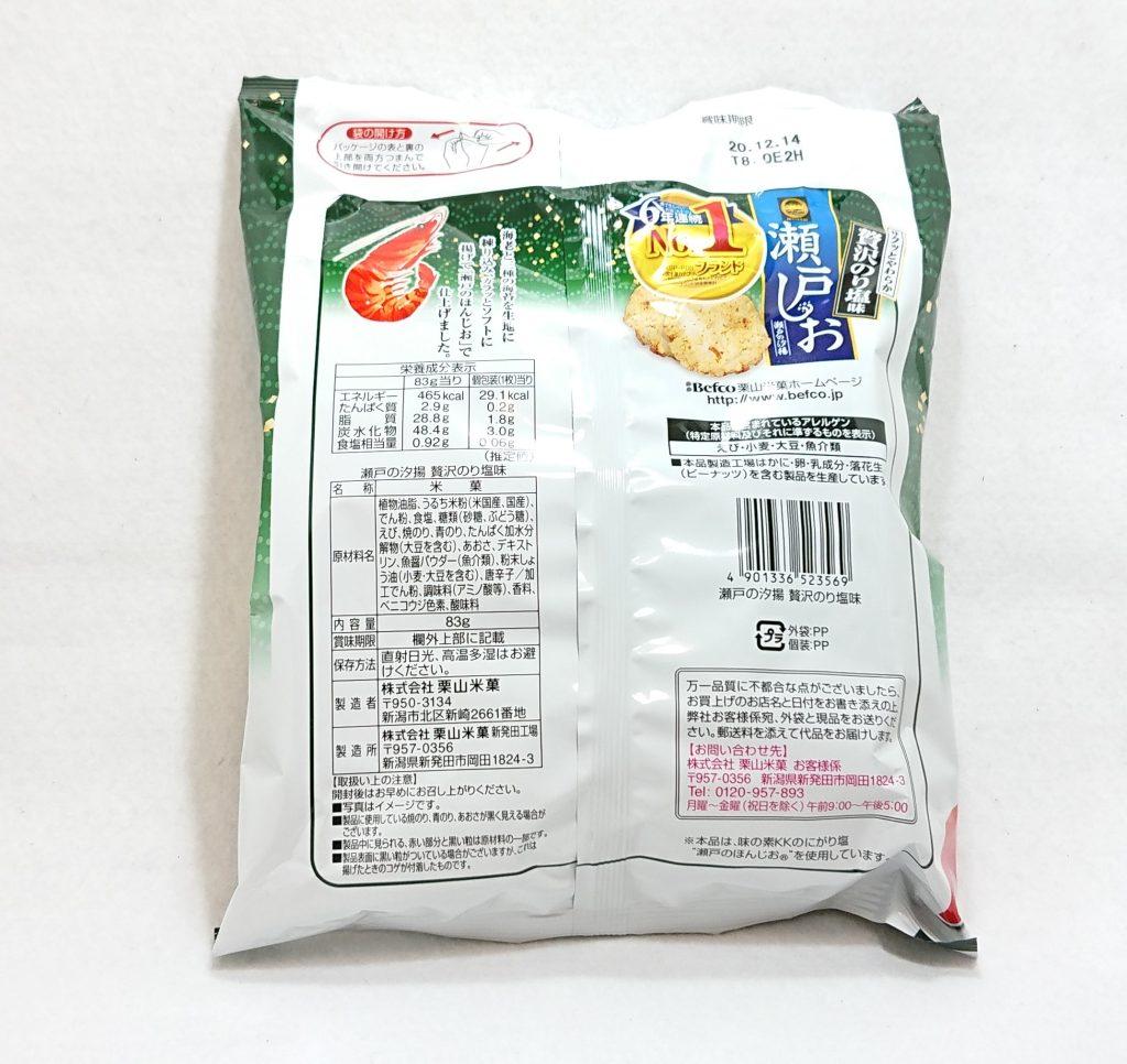 DSC 0058 1 - 瀬戸しお『贅沢のり塩』を食べてみた!