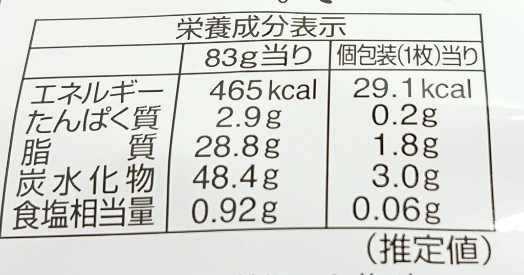 DSC 0060 1 - 瀬戸しお『贅沢のり塩』を食べてみた!