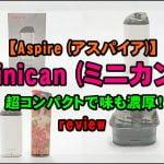 【Aspire (アスパイア)】Minican (ミニカン)をレビュー!~超コンパクトなのに濃厚な味が出るPOD型デバイス~