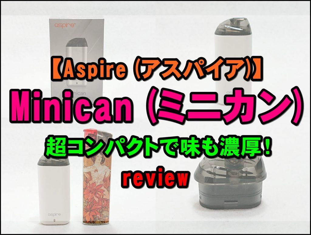 cats 1 - 【Aspire (アスパイア)】Minican (ミニカン)をレビュー!~超コンパクトなのに濃厚な味が出るPOD型デバイス~