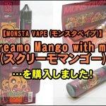 【MONSTA VAPE (モンスタベイプ)】Screamo Mango with mint (スクリーモマンゴー)を購入しました!~完熟マンゴーフレーバー!~