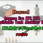 【Auguse】Era MTL RTA 22mmをレビュー!~MTL特化のRTA~