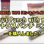 【MONSTA VAPE (モンスタベイプ)】Citrus Punch with mint (シトラスパンチ ミント)を購入しました!~爽やかな柑橘系リキッド~