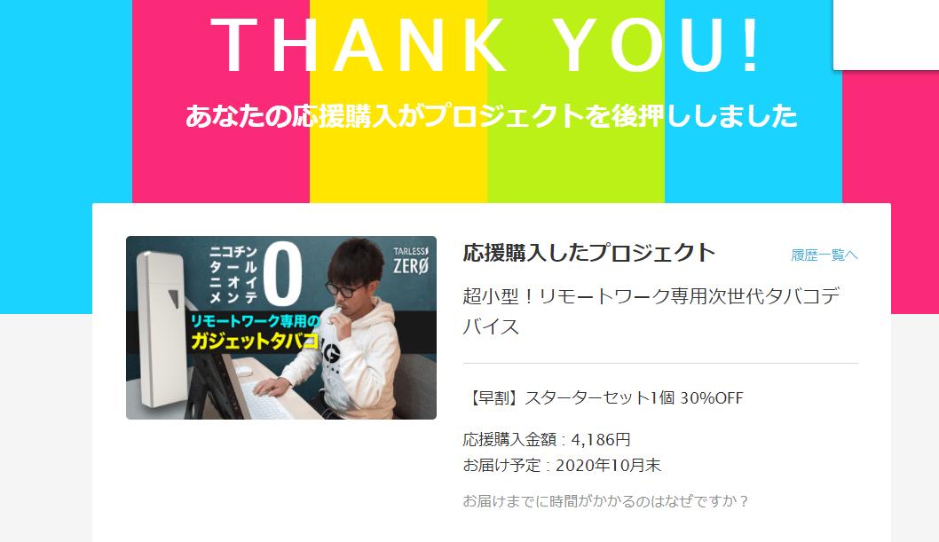 175 - 『TARLESS ZERO』クラウドファンディングサイトMAKUAKEでプロジェクト開始しましたよ!~節煙・禁煙に最適!~