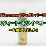 DSC 0012 1 150x150 - 【Vaporever(ヴェポレバー)】Cloud Vape Cloud & Rayol Premium E-Liquidスウィート・キウイベリー購入しました!
