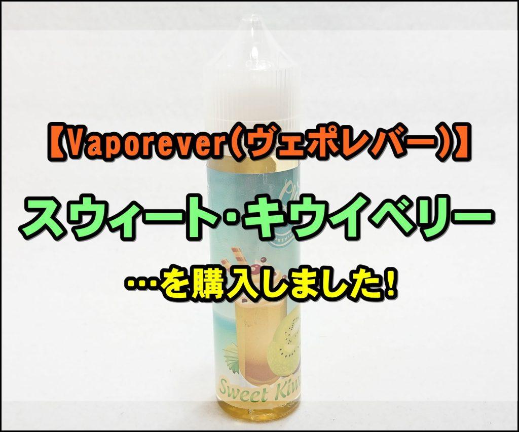 DSC 0012 1 - 【Vaporever(ヴェポレバー)】Cloud Vape Cloud & Rayol Premium E-Liquidスウィート・キウイベリー購入しました!