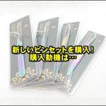 DSC 0017 2 150x150 - ピンセットをこだわりたい!~BORN PRETTY ピンセット4本セット購入!~