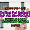 DSC 0045 tile 1 100x100 - 【Kamry (カムリー)】Ploobox V3 (カムリー プルーボックス)をレビュー!~使い勝手が良いプルームテックプラス互換機~