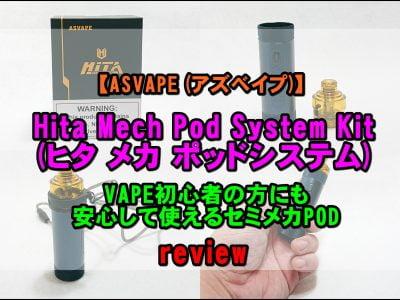 DSC 0045 tile 1 400x300 - 【ASVAPE (アズベイプ)】Hita Mech Pod System Kit (ヒタ メカ ポッドシステム)をレビュー!~初心者も安心なAIOセミメカPOD~