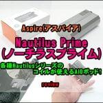 cats 11 150x150 - 【Aspire】Nautilus Prime POD MOD (ノーチラスプライム)をレビュー!~アスパイアのAIOデバイス~