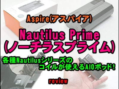 cats 11 400x300 - 【Aspire】Nautilus Prime POD MOD (ノーチラスプライム)をレビュー!~アスパイアのAIOデバイス~