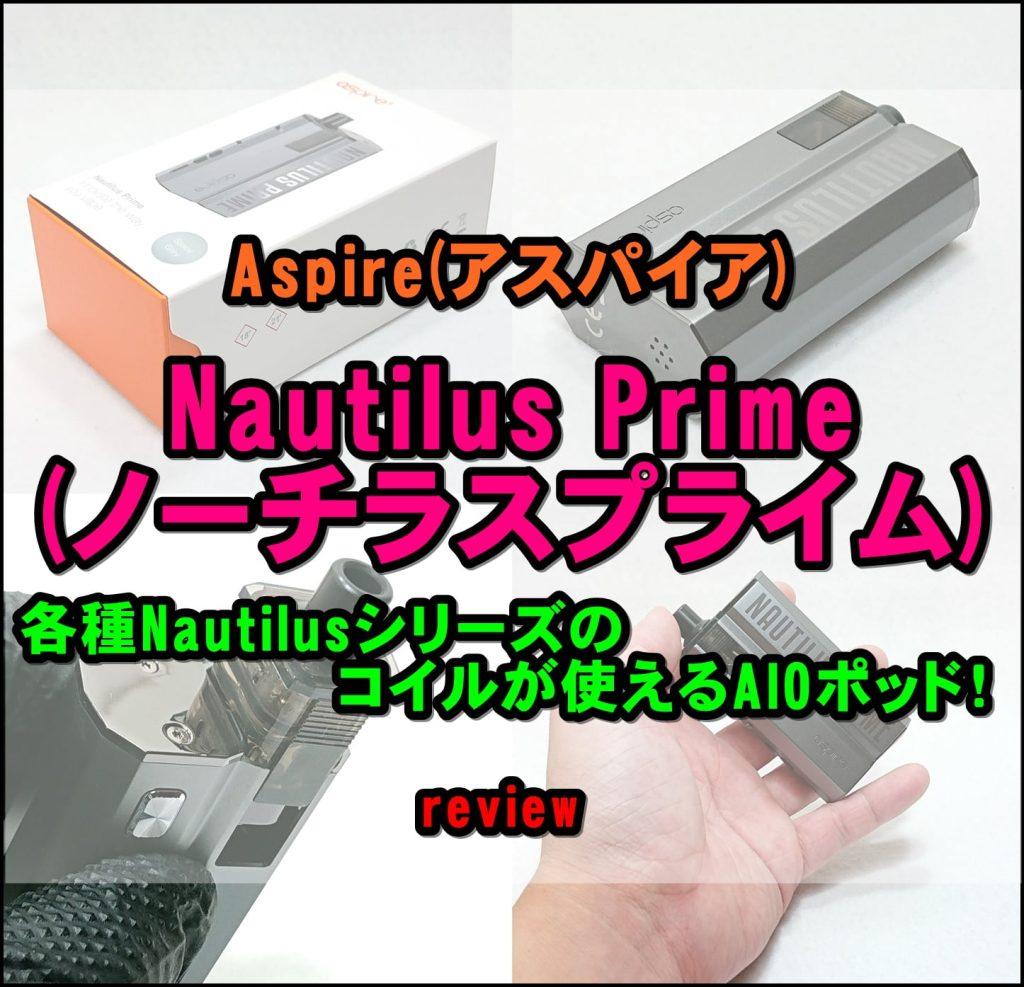 cats 11 - 【Aspire】Nautilus Prime POD MOD (ノーチラスプライム)をレビュー!~アスパイアのAIOデバイス~