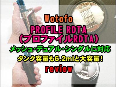 cats 2 400x300 - 【WOTOFO】PROFILE RDTA(プロファイルRDTA)をレビュー!~シングル・デュアル・メッシュに対応!~